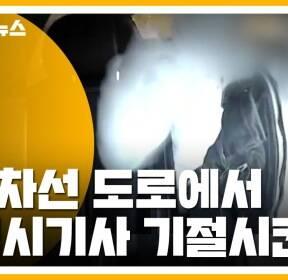 [자막뉴스] 8차선 도로 한복판에서 택시 기절시킨 승객