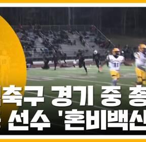 [자막뉴스] 美 고교 미식축구 경기 중 '탕탕'..관중·선수 혼비백산