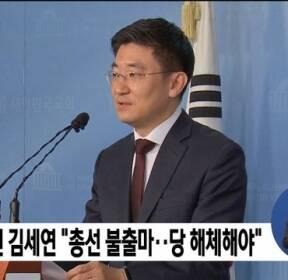 """한국당 3선 김세연 """"총선 불출마..당 해체해야"""""""