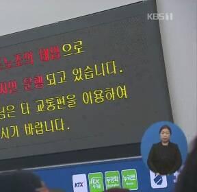 철도노조 준법투쟁 사흘째..무궁화 등 일반 열차 지연 예상