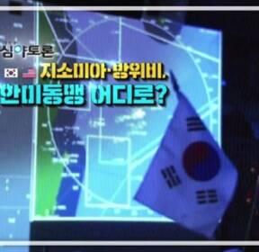 [생방송 심야토론] 지소미아·방위비, 한미동맹 어디로?