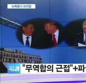 [뉴욕증시] 미중협상 합의 임박..무역정책 민감주 1%대 상승