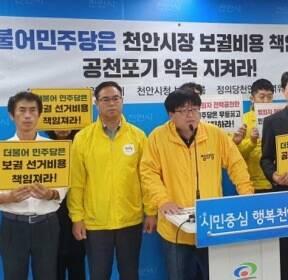 """""""민주당은 보궐비용 책임지고 공천포기 하라"""""""