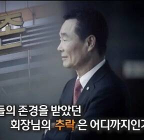[이슈 완전정복] 배임·횡령 의혹 해임..'청개구리'신화 어디로?
