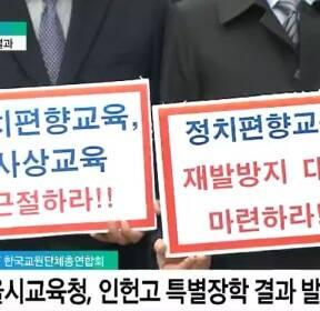 <한 주간 교육현장> 인헌고 '정치편향 교육' 논란 계속..이유는?