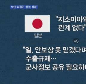 '지소미아 조건부 연장' 막전막후..한일 손익계산서는
