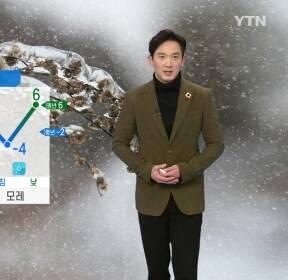[날씨] 예년보다 추운 주말..내일 새벽~낮 중서부 눈·비