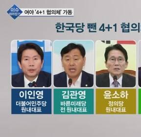 [이슈 따라잡기] 한국당 빠진 '여야 4+1 협의체' 전망은?