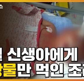 [자막뉴스] 고열 신생아에 '설탕물'만 준 산후조리원..아이 사망