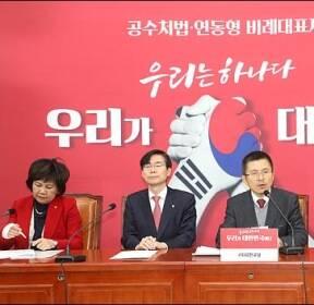 <포토>최고위원회의 주재하는 황교안