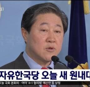 자유한국당 오늘 새 원내대표 선출