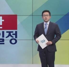 [주간경제일정] 삼성바이오로직스, 오늘 증거인멸 혐의 1심 선고 발표