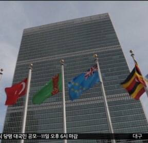 """""""안보리, 11일 北 핵·미사일 논의""""..실질 압박 '저울질'"""