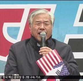 4차례 출석 요구 '불응'..전광훈 목사 '출국금지'