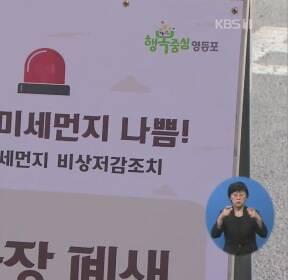 수도권·충북, 미세먼지 비상저감조치 발령