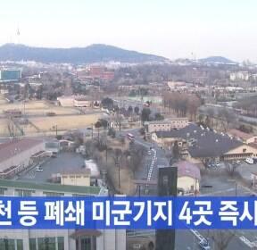 [YTN 실시간뉴스] 동두천 등 폐쇄 미군기지 4곳 즉시 반환