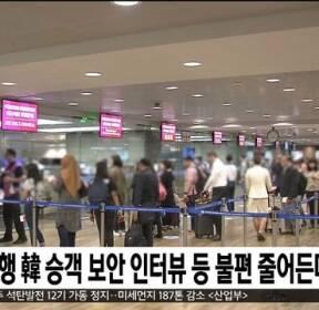 미국행 韓 승객 보안 인터뷰 등 불편 줄어든다