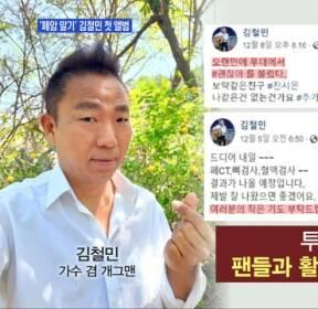 [MBN 뉴스앤이슈] '폐암 말기' 김철민, '개가수' 활동 28년 만에 첫 앨범 발매