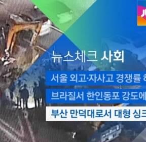 [뉴스체크|사회] 부산 만덕대로서 대형 싱크홀