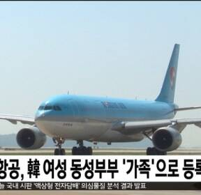 대한항공, 韓 여성 동성부부 '가족'으로 등록