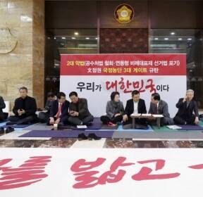 [사진]본회의장 앞 농성 벌이는 자유한국당