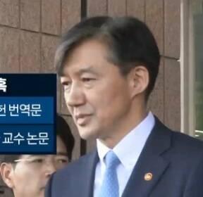 조국 '석박사 논문 표절 의혹' 본격 조사
