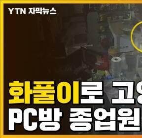 """[자막뉴스] """"여자 친구와 헤어져서"""" 고양이 죽인 PC방 종업원"""