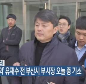 '뇌물수수 혐의' 유재수 전 부산시 부시장 오늘 중 기소
