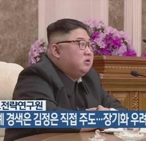 """국가안보전략연구원 """"남북관계 경색은 김정은 직접 주도..장기화 우려"""""""