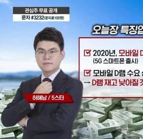 [5스타 오후 장 투자전략] 반도체 바닥론, 수혜 기업은?