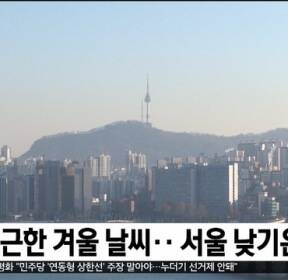 포근한 겨울 날씨..서울 낮기온 10도