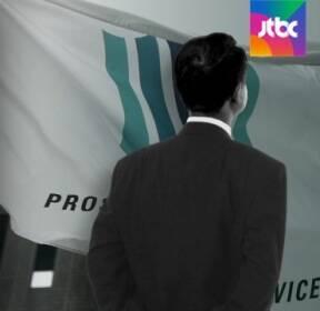 검찰 중간간부 인사 임박..'선거개입 수사' 담당 등 포함?
