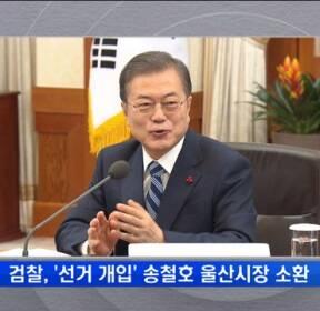 [이 시각 대검] 항명 파문 '술렁'..수사팀 물갈이 촉각