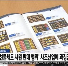 공정거래위원회 '명절선물세트 사원 판매 행위' 사조산업에 과징금
