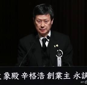 [사진]신동주 회장 '故신격호 명예회장 영결식 인사말'