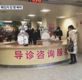 우한 폐렴 2차 상승기..봉쇄구역 확대·관광지 폐쇄