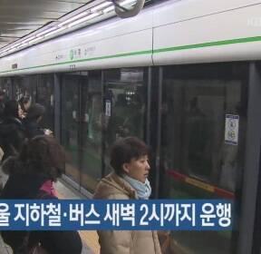 오늘·내일 서울 지하철·버스 새벽 2시까지 운행