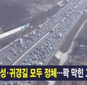 1월 25일 종합뉴스 주요뉴스