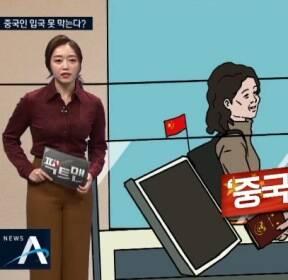 [팩트맨]중국인 입국 금지, 가능한가?