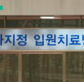'우한 폐렴' 4번째 확진자..위기경보 '경계'