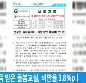 비만 예방 교육 받은 돌봄교실, 비만율 3.8%p↓