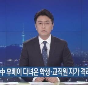"""교육부 """"中 후베이 다녀온 학생·교직원 자가 격리 요청"""""""