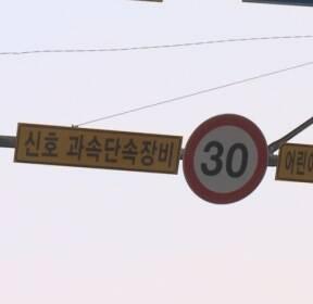 """""""제2민식이 없도록.."""" 용인시 초교 앞에 단속카메라"""