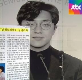 민주당 영입 2호 원종건, 미투 논란에 자격반납·불출마