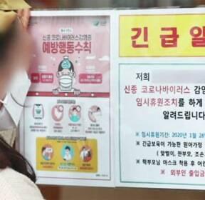 평택 어린이집 · 유치원 휴원령..졸업식 축소 권고