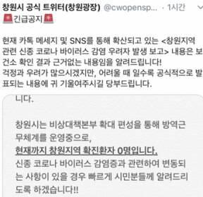 '창원 신종 코로나 감염 우려자 발생' 가짜뉴스..경찰 수사