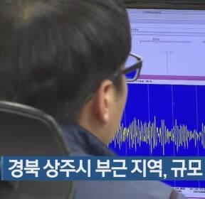 경북 상주시 부근 지역, 규모 3.2 지진