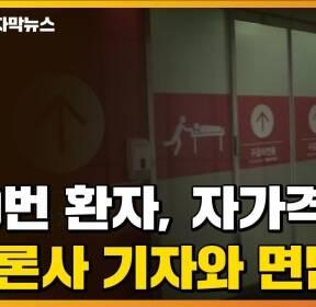 [자막뉴스] 30번 환자, 자가격리 중 언론사 기자와 면담 논란