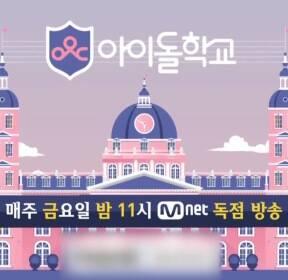[핫이슈 키워드] 중국 코로나 신규 확진자·미래통합당·조국대전·사매 2터널·아이돌학교 제작진