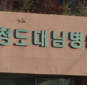 대남병원은 어떤 곳?..신천지교회 연관성 조사